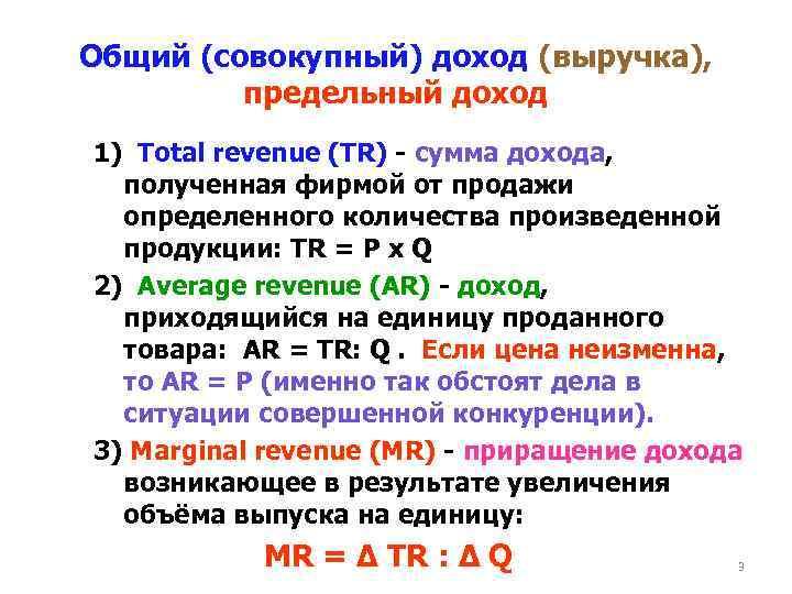Общий (совокупный) доход (выручка), предельный доход 1) Total revenue (TR) - сумма дохода, полученная