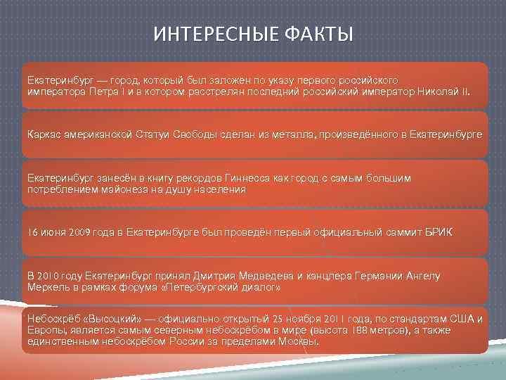 ИНТЕРЕСНЫЕ ФАКТЫ Екатеринбург — город, который был заложен по указу первого российского императора Петра