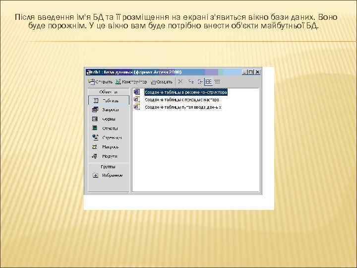 Після введення ім'я БД та її розміщення на екрані з'явиться вікно бази даних. Воно