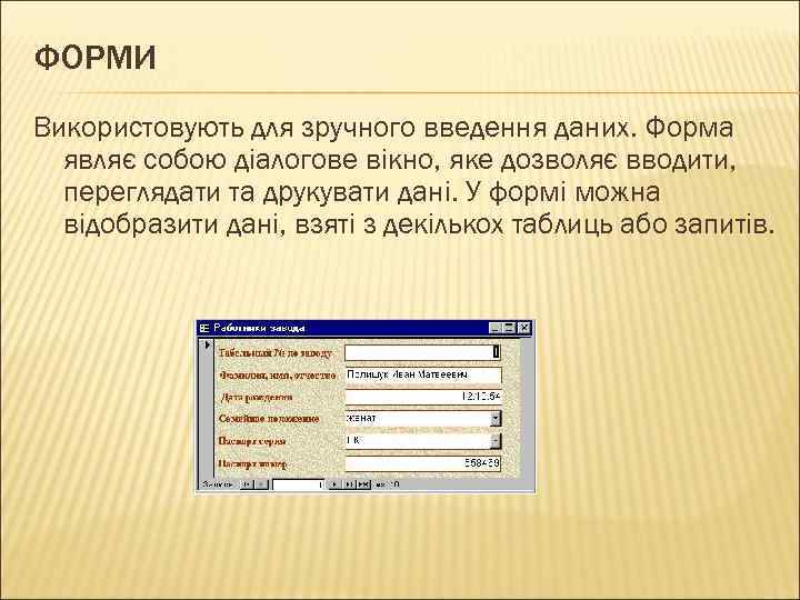 ФОРМИ Використовують для зручного введення даних. Форма являє собою діалогове вікно, яке дозволяє вводити,