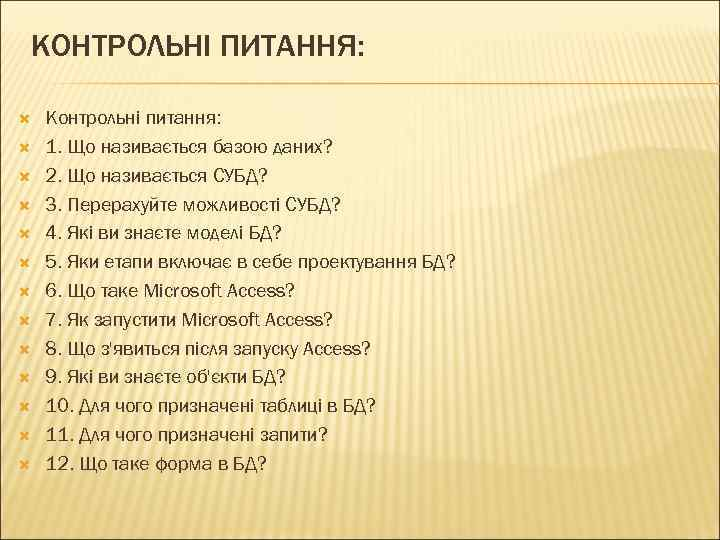 КОНТРОЛЬНІ ПИТАННЯ: Контрольні питання: 1. Що називається базою даних? 2. Що називається СУБД? 3.