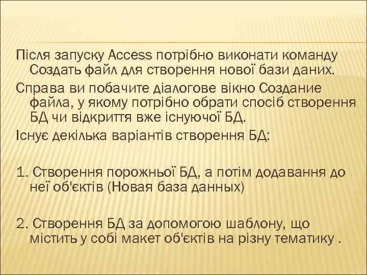 Після запуску Access потрібно виконати команду Создать файл для створення нової бази даних. Справа