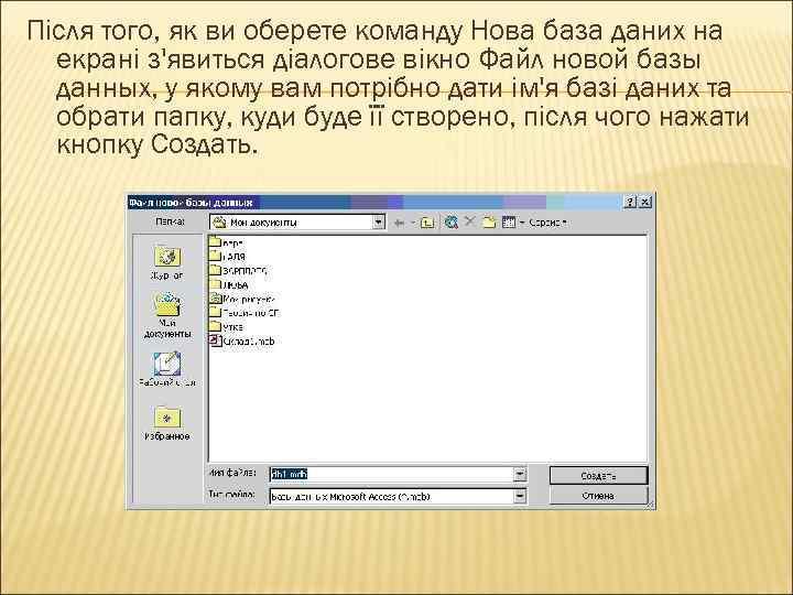 Після того, як ви оберете команду Нова база даних на екрані з'явиться діалогове вікно