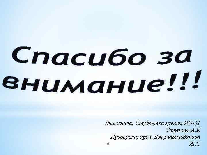 Выполнила: Студентка группы ИО-31 Сатекова А. К Проверила: преп. Джумадильдинова 10 Ж. С