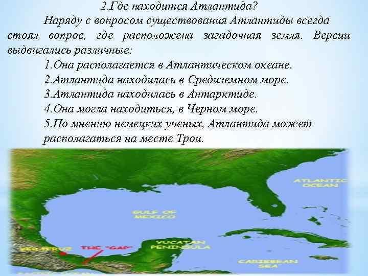 2. Где находится Атлантида? Наряду с вопросом существования Атлантиды всегда стоял вопрос, где расположена