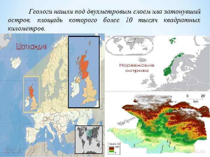 Геологи нашли под двухметровым слоем ила затонувший остров, площадь которого более 10 тысяч квадратных
