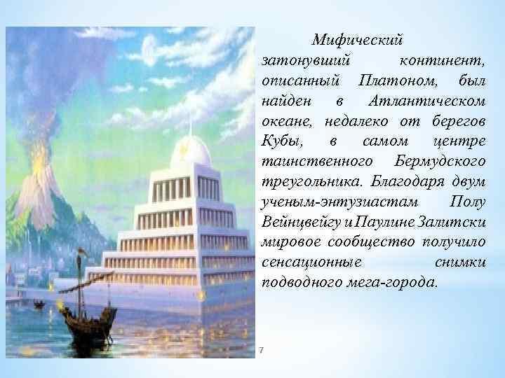Мифический затонувший континент, описанный Платоном, был найден в Атлантическом океане, недалеко от берегов Кубы,
