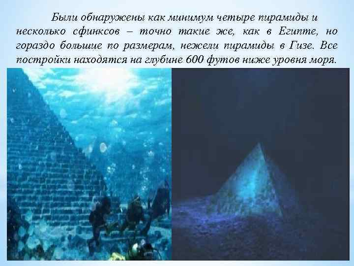 Были обнаружены как минимум четыре пирамиды и несколько сфинксов – точно такие же, как