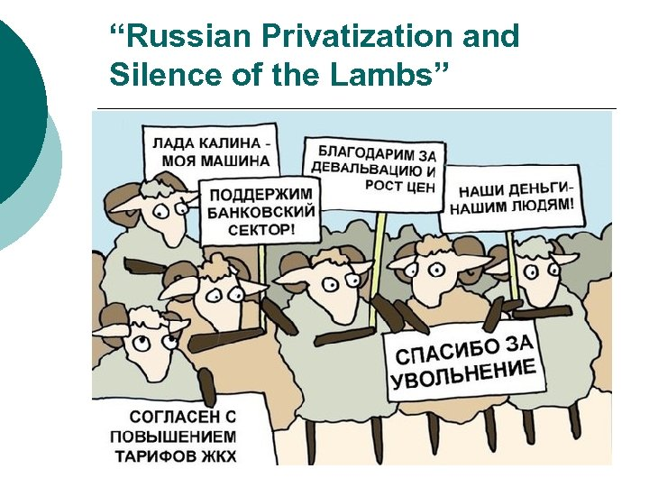 """Russian Privatization and Silence of the Lambs"""