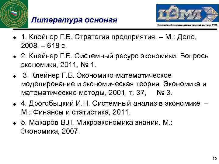 Литература осноная u u u Центральный экономико-математический институт РАН 1. Клейнер Г. Б. Стратегия
