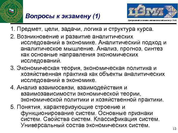 Вопросы к экзамену (1) Центральный экономико-математический институт РАН 1. Предмет, цели, задачи, логика и