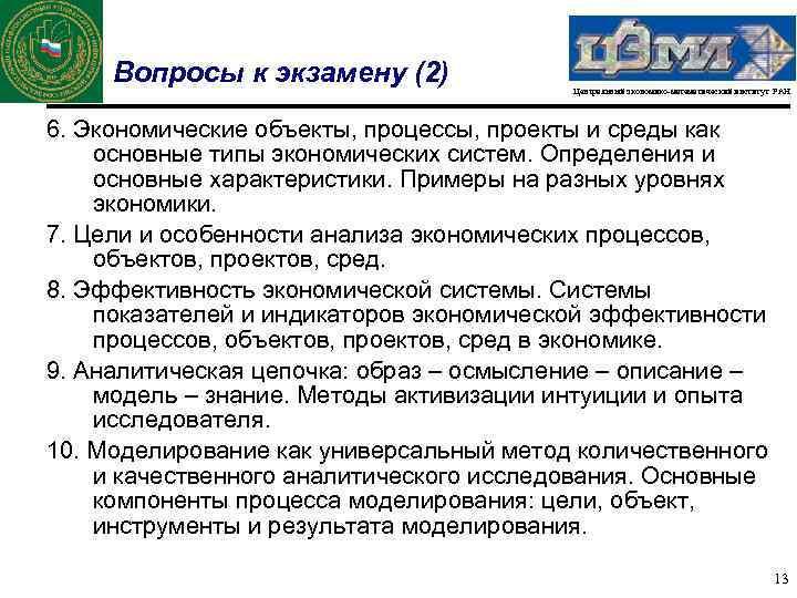 Вопросы к экзамену (2) Центральный экономико-математический институт РАН 6. Экономические объекты, процессы, проекты и