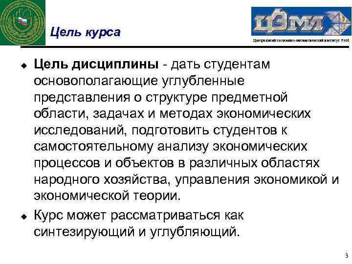 Цель курса u u Центральный экономико-математический институт РАН Цель дисциплины - дать студентам основополагающие
