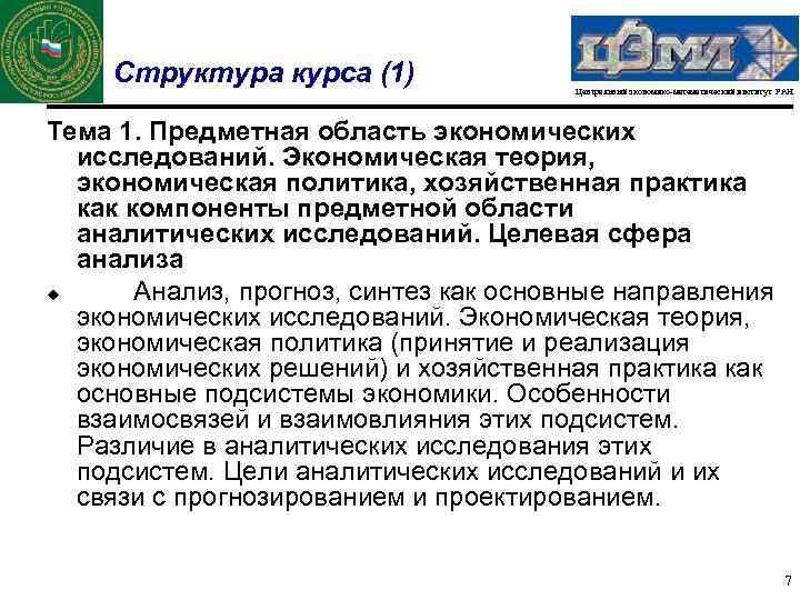 Структура курса (1) Центральный экономико-математический институт РАН Тема 1. Предметная область экономических исследований. Экономическая