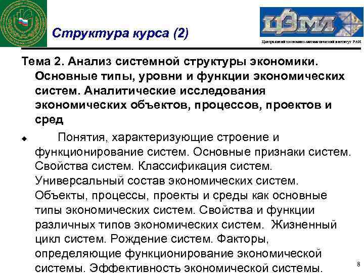 Структура курса (2) Центральный экономико-математический институт РАН Тема 2. Анализ системной структуры экономики. Основные