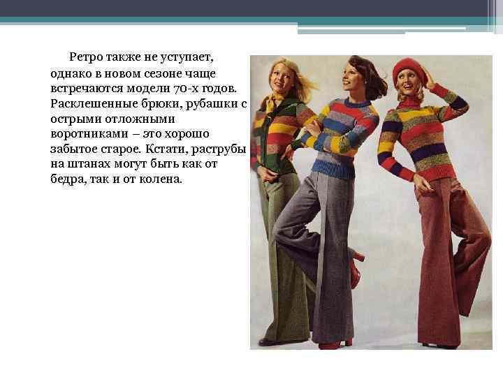 Ретро также не уступает, однако в новом сезоне чаще встречаются модели 70 -х годов.