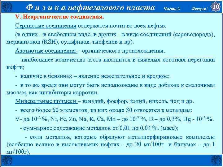 Ф и з и к а нефтегазового пласта Часть 2 Лекция 1 10 V.