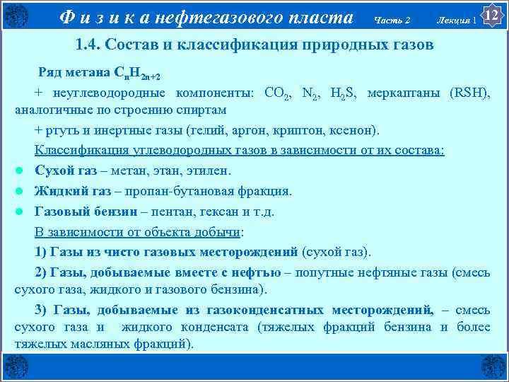Ф и з и к а нефтегазового пласта Часть 2 Лекция 1 12 1.