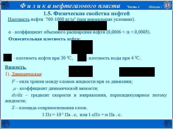 Ф и з и к а нефтегазового пласта Часть 2 Лекция 1 13 1.