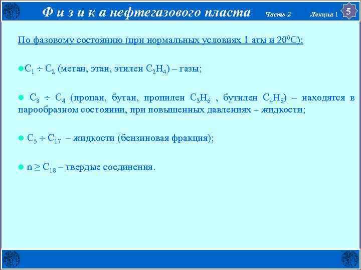 Ф и з и к а нефтегазового пласта Часть 2 Лекция 1 5 По