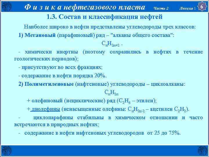 Ф и з и к а нефтегазового пласта Часть 2 Лекция 1 6 1.
