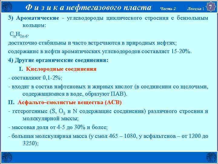 Ф и з и к а нефтегазового пласта Часть 2 Лекция 1 3) Ароматические