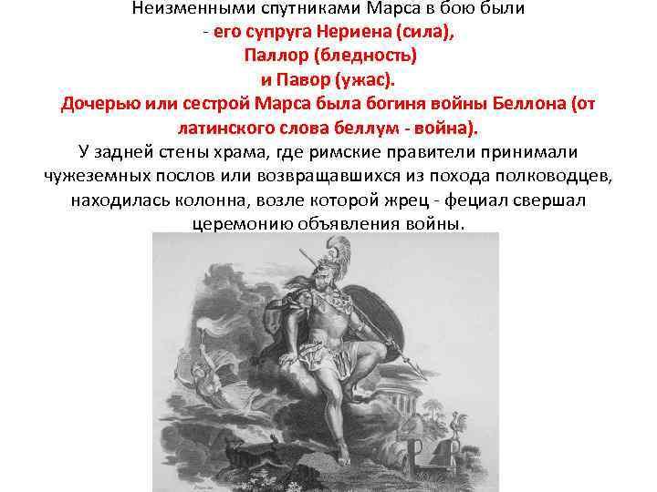 Неизменными спутниками Марса в бою были - его супруга Нериена (сила), Паллор (бледность) и