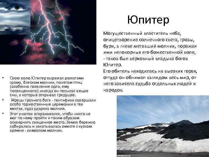 Юпитер • • • Свою волю Юпитер выражал раскатами грома, блеском молнии, полетом птиц