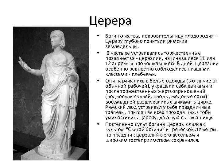 Церера • • Богиню жатвы, покровительницу плодородия Цереру глубоко почитали римские земледельцы. В честь