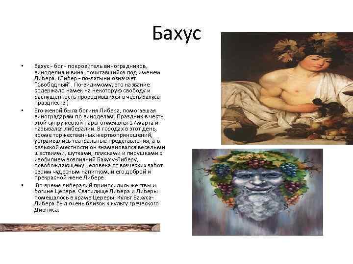 Бахус • • • Бахус - бог - покровитель виноградников, виноделия и вина, почитавшийся