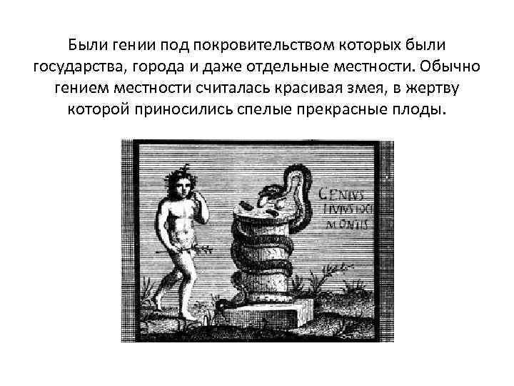 Были гении под покровительством которых были государства, города и даже отдельные местности. Обычно гением