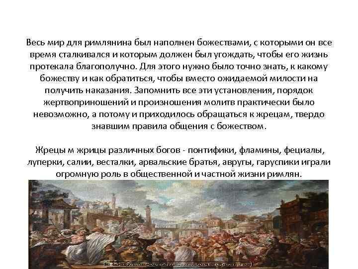 Весь мир для римлянина был наполнен божествами, с которыми он все время сталкивался и