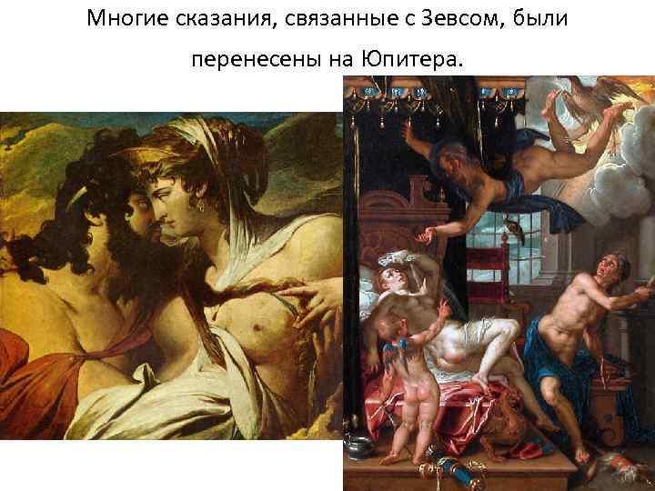 Многие сказания, связанные с Зевсом, были перенесены на Юпитера.