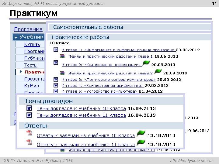 Информатика, 10 -11 класс, углублённый уровень 11 Практикум К. Ю. Поляков, Е. А. Ерёмин,