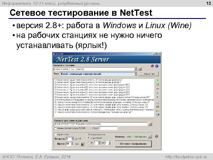 13 Информатика, 10 -11 класс, углублённый уровень Сетевое тестирование в Net. Test • версия