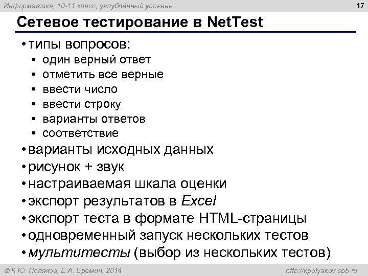 17 Информатика, 10 -11 класс, углублённый уровень Сетевое тестирование в Net. Test • типы