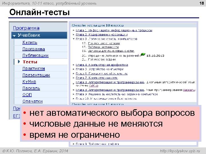 18 Информатика, 10 -11 класс, углублённый уровень Онлайн-тесты • нет автоматического выбора вопросов •