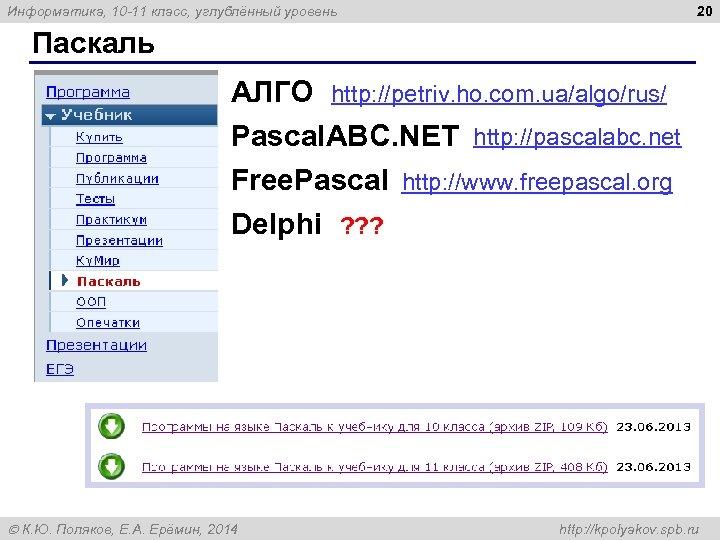 20 Информатика, 10 -11 класс, углублённый уровень Паскаль АЛГО http: //petriv. ho. com. ua/algo/rus/