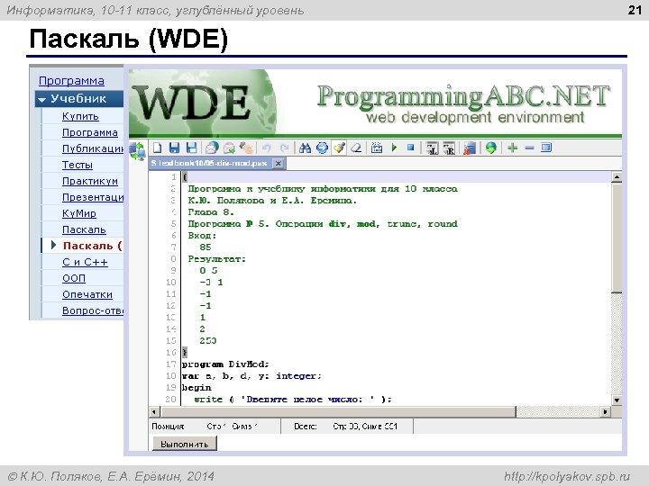21 Информатика, 10 -11 класс, углублённый уровень Паскаль (WDE) WDE – веб-среда Pascal. ABC.
