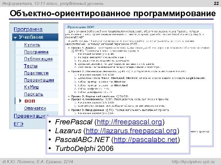 22 Информатика, 10 -11 класс, углублённый уровень Объектно-ориентированное программирование • • Free. Pascal (http: