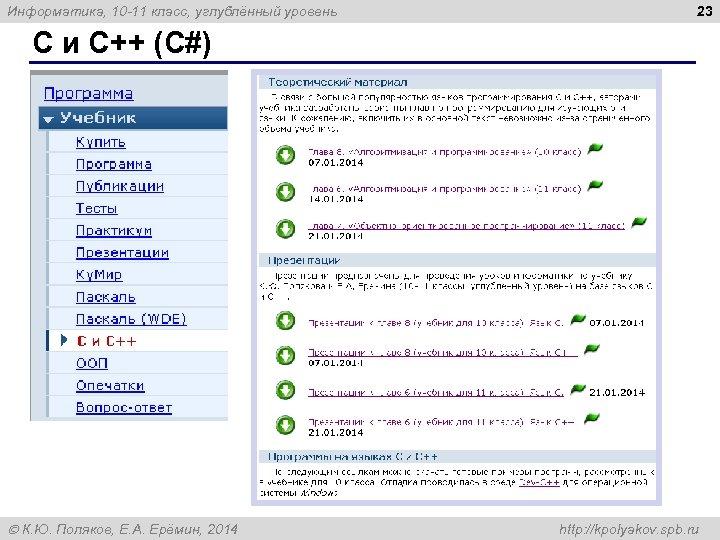 Информатика, 10 -11 класс, углублённый уровень 23 C и С++ (C#) К. Ю. Поляков,