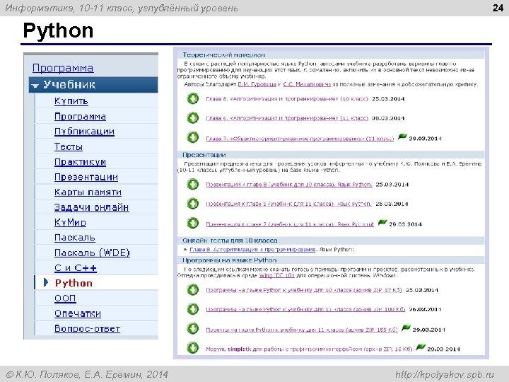 Информатика, 10 -11 класс, углублённый уровень 24 Python К. Ю. Поляков, Е. А. Ерёмин,
