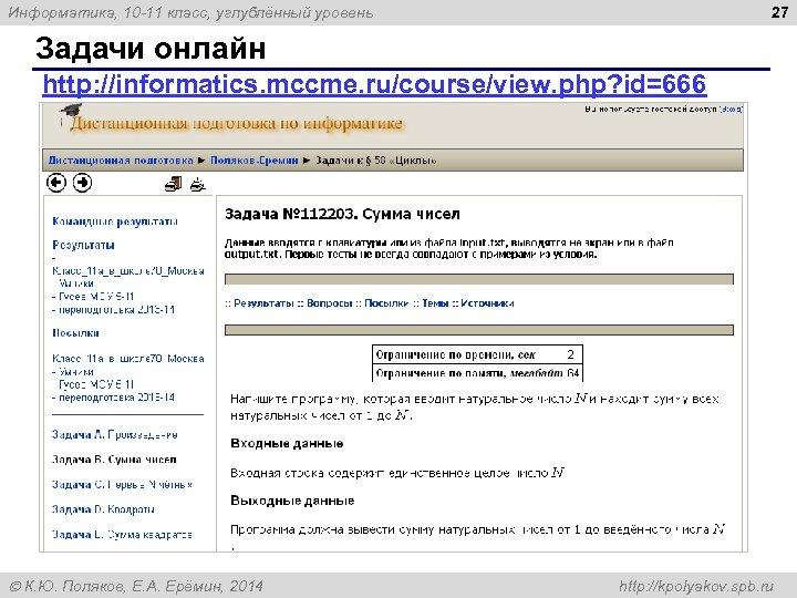 27 Информатика, 10 -11 класс, углублённый уровень Задачи онлайн http: //informatics. mccme. ru/course/view. php?