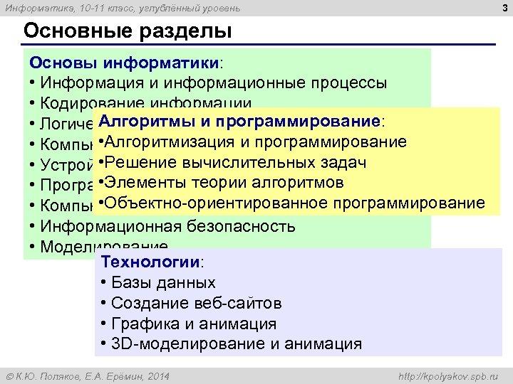 3 Информатика, 10 -11 класс, углублённый уровень Основные разделы Основы информатики: • Информация и