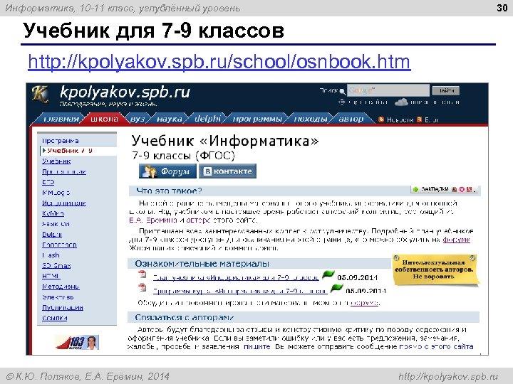 30 Информатика, 10 -11 класс, углублённый уровень Учебник для 7 -9 классов http: //kpolyakov.