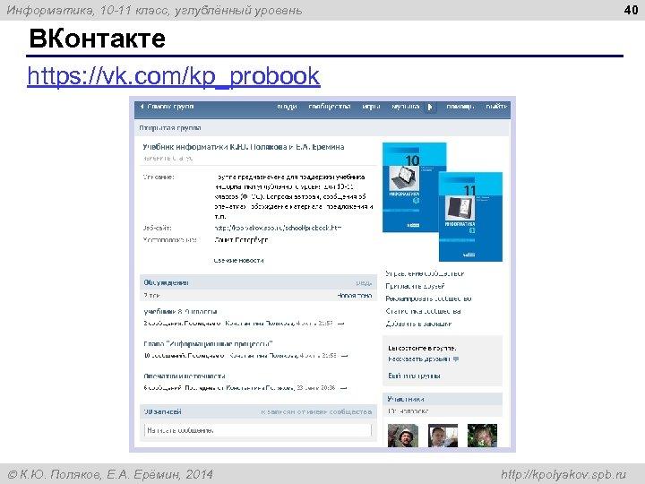 Информатика, 10 -11 класс, углублённый уровень 40 ВКонтакте https: //vk. com/kp_probook К. Ю. Поляков,