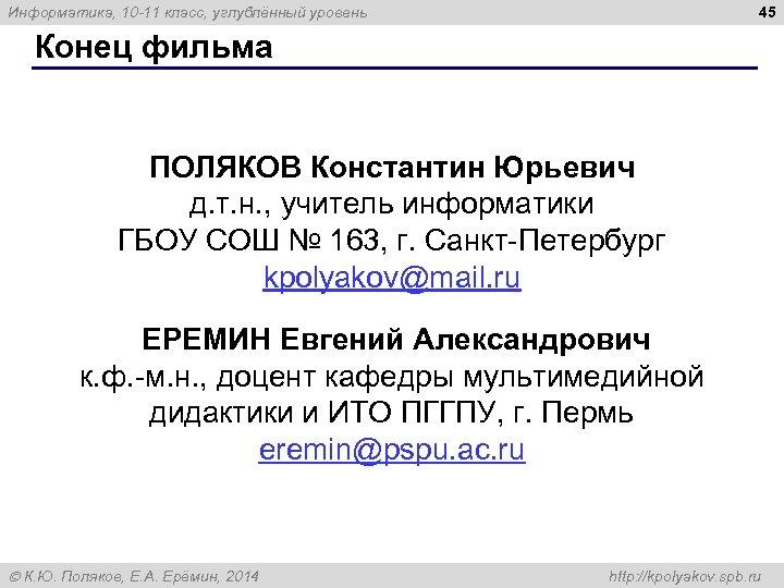 45 Информатика, 10 -11 класс, углублённый уровень Конец фильма ПОЛЯКОВ Константин Юрьевич д. т.