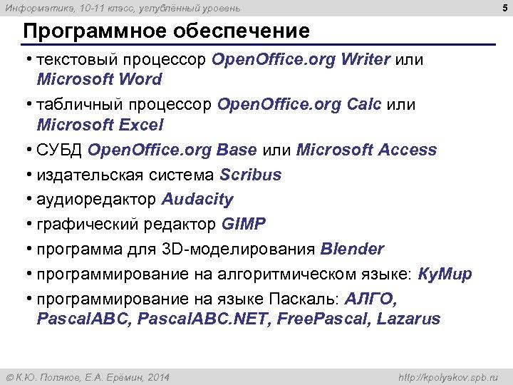 5 Информатика, 10 -11 класс, углублённый уровень Программное обеспечение • текстовый процесcор Open. Office.