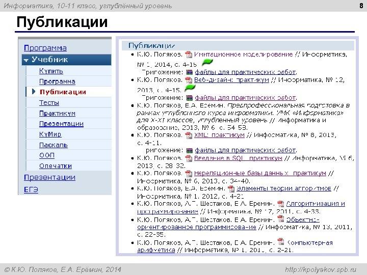 8 Информатика, 10 -11 класс, углублённый уровень Публикации К. Ю. Поляков, Е. А. Ерёмин,