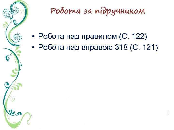 Робота за підручником • Робота над правилом (С. 122) • Робота над вправою 318
